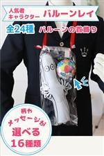 キャラクター全24種 バルーンレイ ニョロニョロ(ムーミン)〜バルーンの首飾り〜