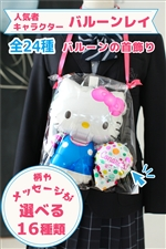 キャラクター全24種 バルーンレイ キティ〜バルーンの首飾り〜