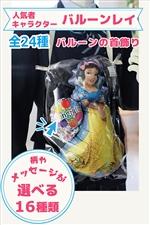キャラクター全24種 バルーンレイ 白雪姫〜バルーンの首飾り〜