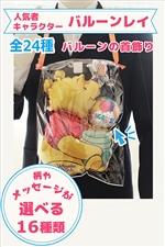 キャラクター全24種 バルーンレイ プーさん〜バルーンの首飾り〜