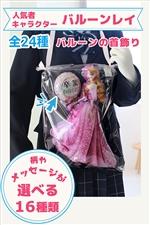 キャラクター全24種 バルーンレイ オーロラ姫(眠れる森の美女)〜バルーンの首飾り〜/G:卒業おめでとう