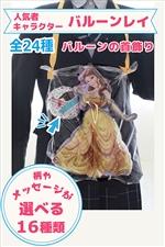 キャラクター全24種 バルーンレイ ベル(美女と野獣)〜バルーンの首飾り〜