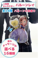 キャラクター全24種 バルーンレイ ちいさなプリンセス ソフィア〜バルーンの首飾り〜