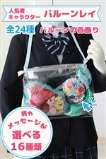 キャラクター全24種 バルーンレイ アリエル(リトルマーメイド)〜バルーンの首飾り〜