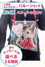 キャラクター全24種 バルーンレイ ミー(ムーミン)〜バルーンの首飾り〜