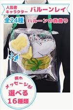 キャラクター全24種 バルーンレイ ムーミン〜バルーンの首飾り〜