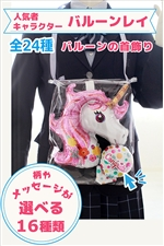 キャラクター全24種 バルーンレイ ユニコーン ピンク〜バルーンの首飾り〜