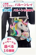 キャラクター全24種 バルーンレイ ユニコーン レインボー〜バルーンの首飾り〜