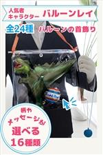 キャラクター全24種 バルーンレイ Tレックス〜バルーンの首飾り〜