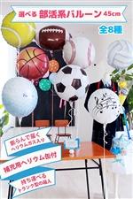【入園・卒園・入学・卒業】選べる部活系バルーン 45cm 単品 全8種類