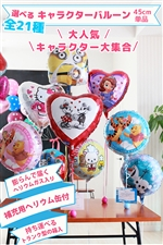 【入園・卒園・入学・卒業】選べるキャラクターバルーン 45cm 単品 全21種類
