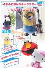 【入園・卒園・入学・卒業】選べるふわふわ浮かぶキャラクターバルーン BIG 全5種類 ユニバーサル系 単品