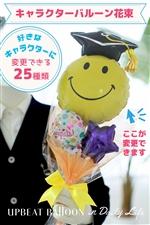 【入園・卒園・入学・卒業】選べるキャラクターバルーン花束 タイプ7 全25種類から選んで変更できる♪