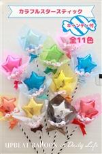 【入園・卒園・入学・卒業】選べるカラフルスタースティック キャンディ付 全11色