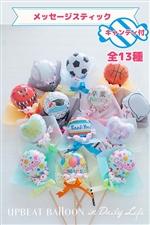 【入園・卒園・入学・卒業】選べるメッセージスティック キャンディ付 全13種