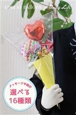 【入園・卒園・入学・卒業】選べるバルーンクレープ 全16種 タイプ1
