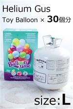 【ヘリウムガス】バルーンタイム L 400リットル Toyballoon30個分