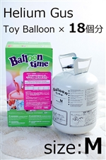 【ヘリウムガス】バルーンタイム M 230リットル Toyballoon18個分
