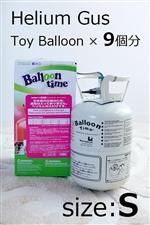 【ヘリウムガス】バルーンタイム S 120リットル Toyballoon9個分
