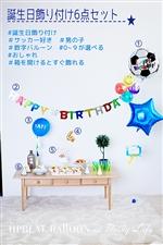 【誕生日 飾り付け バルーン】誕生日 飾り付け 6点セット/サッカー