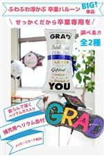 【入園・卒園・入学・卒業】選べるふわふわ浮かぶ卒業バルーン BIG 全2種類 単品