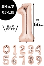 自分で膨らます!【数字バルーン】0〜9を選ぶBigな66cmサイズ/ピンクゴールド