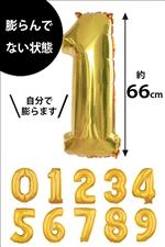 自分で膨らます!【数字バルーン】0〜9を選ぶBigな66cmサイズ/ゴールド