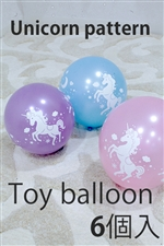 【ゴム風船】Toy balloon of the unicorn Print 6個入り