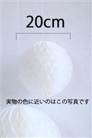 ハニカムボール20cm/ホワイト