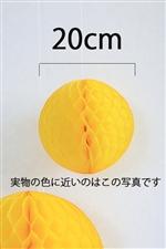 ハニカムボール20cm/イエロー