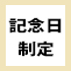 <p>8月6日が「バルーンの日」と定められました</p>